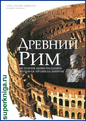 Древний рим история цивилизации